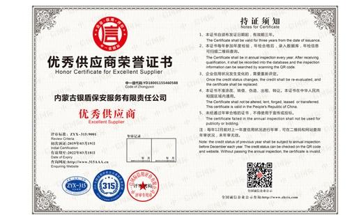 优秀供应商荣誉证书